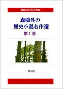 【POD】【大活字本】森鴎外の歴史小説選第1巻
