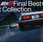 頭文字DFINALBESTCOLLECTION[(V.A.)]