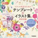 ピアノの先生お助けBOOK ピアノの先生のための テンプレート&イラスト集 [発表会編] DVD-ROM付き
