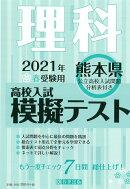 熊本県高校入試模擬テスト理科(2021年春受験用)