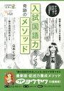 入試国語力をつける奇跡のメソッド マンガでわかる!大逆転の中学受験国語2 (Yell books) [ 山本ヒサオ′ ]