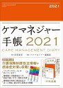 ケアマネジャー手帳2021 [ 高室 成幸 ]
