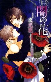闇の花 (Shy novels) [ 夜光花 ]