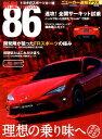 トヨタ86 トヨタのスポーツカー魂 (Cartop mook)