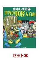 水木しげる 日本と世界の妖怪 2冊セット
