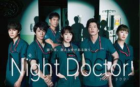 ナイト・ドクター DVD-BOX [ 波瑠 ]
