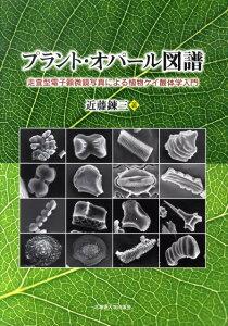 プラント・オパール図譜 走査型電子顕微鏡写真による植物ケイ酸体学入門 [ 近藤錬三 ]