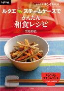 【バーゲン本】ルクエスチームケースでかんたん和食レシピ