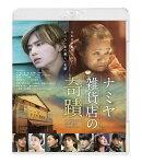 ナミヤ雑貨店の奇蹟【Blu-ray】