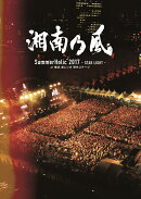 SummerHolic 2017 -STAR LIGHT- at 横浜 赤レンガ 野外ステージ(DVD初回盤)