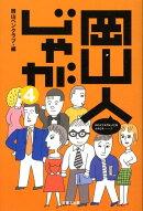 岡山人じゃが(4)