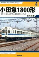 小田急1800形