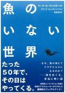 【謝恩価格本】魚のいない世界