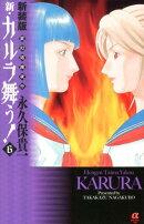 新・カルラ舞う!(6)新装版