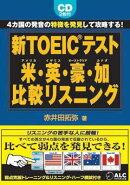 新TOEICテスト米・英(イギリス)・豪(オーストラリア)・加(カナダ)比較リス