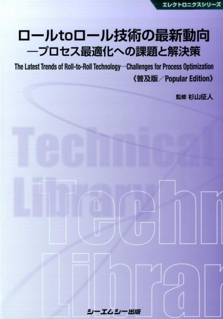 ロールtoロール技術の最新動向普及版 プロセス最適化への課題と解決策 (エレクトロニクスシリーズ) [ 杉山征人 ]