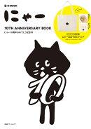 にゃー10TH ANNIVERSARY BOOK