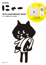 にゃー10THANNIVERSARYBOOK(e-MOOK)