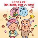 シニアに大人気!「思い出の歌」で脳トレ♪12か月 ベスト