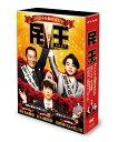 民王スペシャル詰め合わせ Blu-ray BOX【Blu-ray】 [ 遠藤憲一 ]