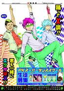 斉木楠雄のΨ難コミックカレンダー(2014)