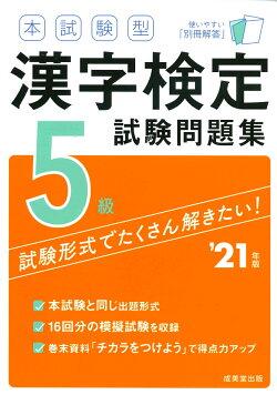本試験型 漢字検定5級試験問題集 '21年版