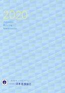 日本看護協会会員手帳(2020)