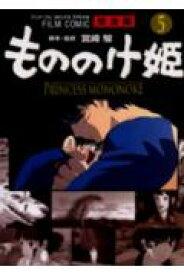 もののけ姫完全版(5) フィルムコミック (アニメージュコミックススペシャル) [ 宮崎駿 ]