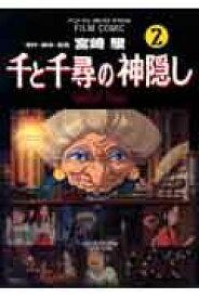 千と千尋の神隠し(2) Spirited away (アニメージュコミックススペシャル) [ 宮崎駿 ]