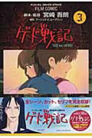 ゲド戦記(3) (アニメージュコミックススペシャル) [ 宮崎吾朗 ]