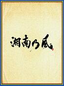 湘南乃風 〜四方戦風〜 (初回限定盤 CD+DVD)