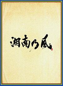 湘南乃風 〜四方戦風〜 (初回限定盤 CD+DVD) [ 湘南乃風 ]