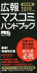 PR手帳(2019年版)