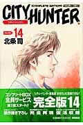 City hunter complete edition(14)