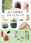 【バーゲン本】余った野菜はささっとストック