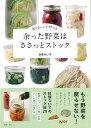 【バーゲン本】余った野菜はささっとストック [ 谷島 せい子 ]