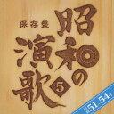 保存盤 昭和の演歌 5 昭和51-54年 [ (オムニバス) ]