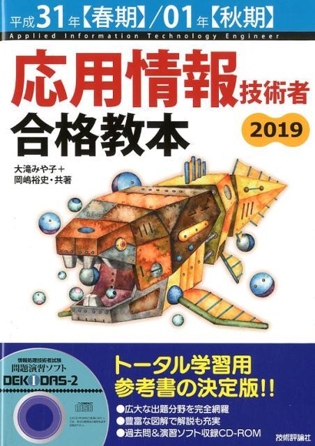 応用情報技術者合格教本(2019(平成31年度【春期】) [ 大滝みや子 ]