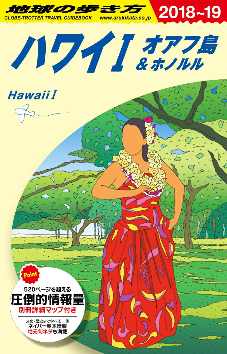 C01 地球の歩き方 ハワイ1 オアフ島&ホノルル 2018〜2019 [ 地球の歩き方編集室 ]