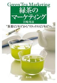 """【POD】緑茶のマーケティング """"茶葉ビジネス""""から""""リラックスビジネス""""へ [ 岩崎邦彦 ]"""