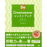 Dreamweaverレッスンブック