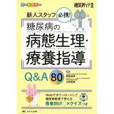 新人スタッフ必携!糖尿病の病態生理・療養指導Q&A80 (糖尿病ケア別冊)