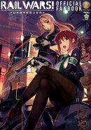 RAIL WARS!-日本國有鉄道公安隊ー公式ファンブック