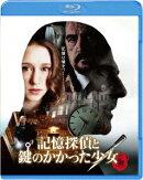 記憶探偵と鍵のかかった少女【Blu-ray】