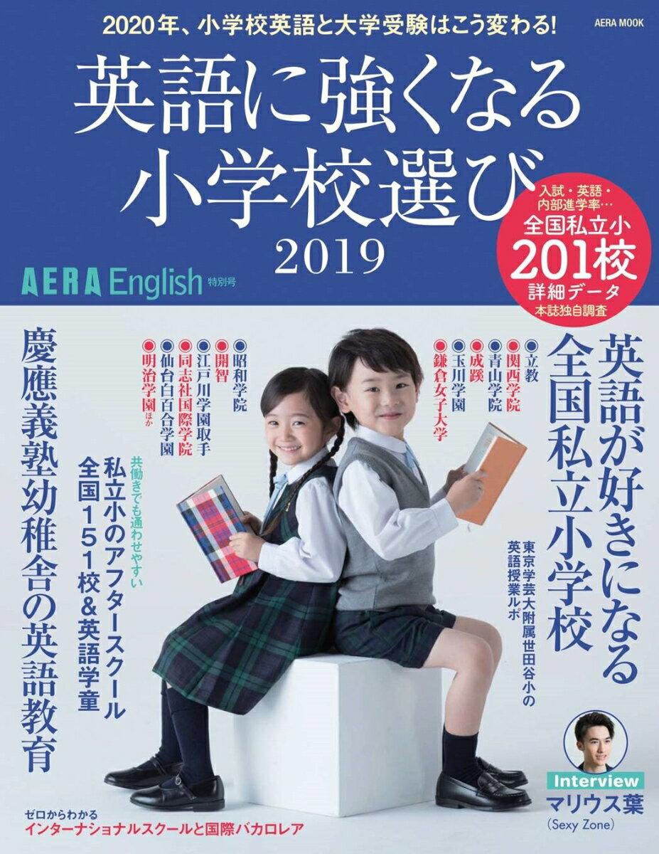 英語に強くなる小学校選び(2019) AERA English特別号 (AERA MOOK)