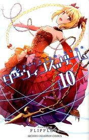 ダーウィンズゲーム(10) (少年チャンピオンコミックス) [ FLIPFLOPs ]