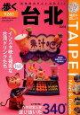 歩く台北(2018) 地図が詳しい!在住日本人が選び抜いた340店 (メディアパルムック)