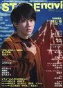 STAGE navi(vol.32) 「生中継!第73回トニー賞授賞式」井上芳雄 堂本光一 (NIKKO MOOK TV naviプラス)