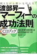 渡部昇一「マーフィーの成功法則」CDブック