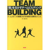 「個」を生かすチームビルディング